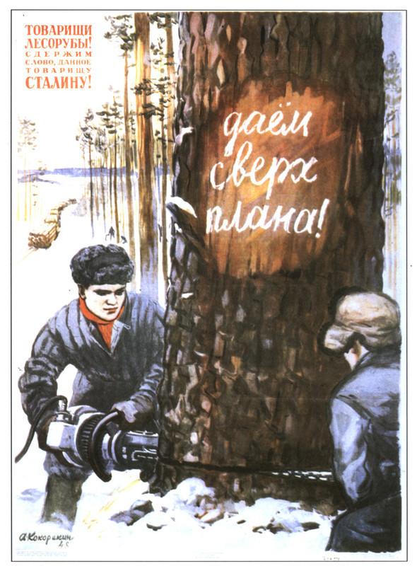 Искусство плаката вРоссии 1945–1953гг. Изображение № 30.