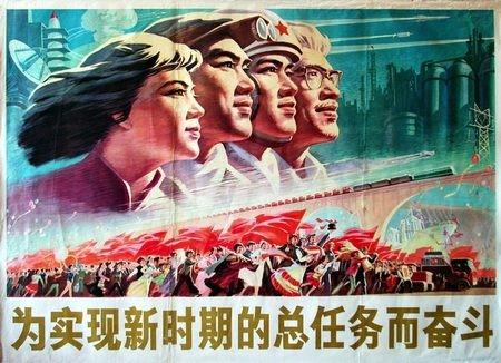 Слава китайскому коммунизму!. Изображение № 42.