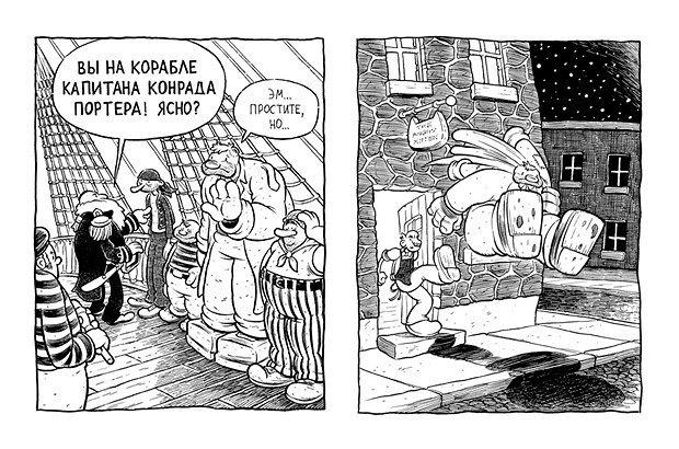 32 главных комикса лета  на русском. Изображение № 9.