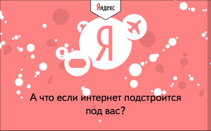 «Яндекс» позволит сайтам подстраиваться под пользователя. Изображение № 1.