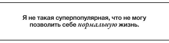 Интервью с Софией Копполой. Изображение № 4.