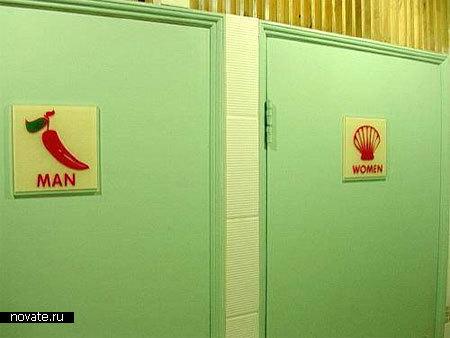 50 Необычных туалетных вывесок. Изображение № 13.