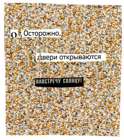 Новохокку отOPEN! Design. Изображение № 18.