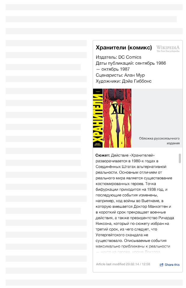 Врезанный в текст эмбед «Википедии». Изображение № 7.