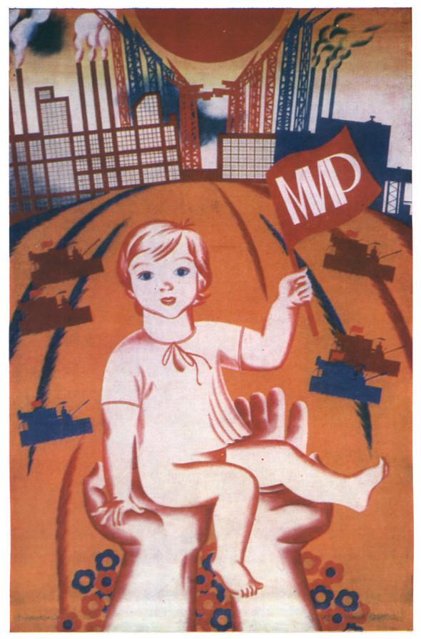 Искусство плаката вРоссии 1884–1991 (1985г, часть 6-ая). Изображение № 33.