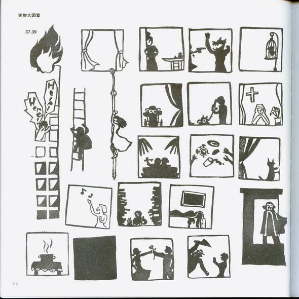 Книга для книг. Изображение № 83.
