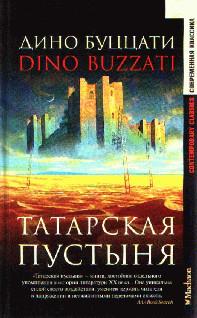 Татарская пустыня(Дино буццати). Изображение № 1.