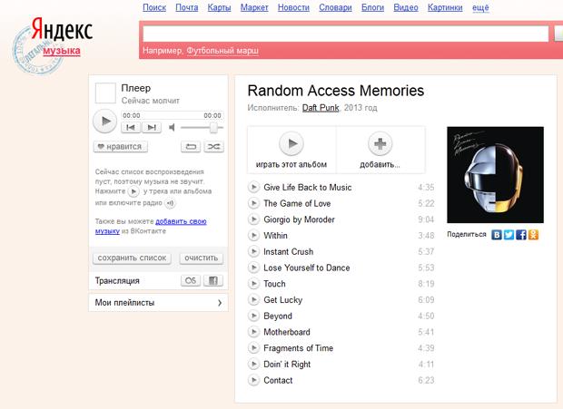 Каталог «Яндекс.Музыки» пополнился песнями Sony. Изображение № 1.