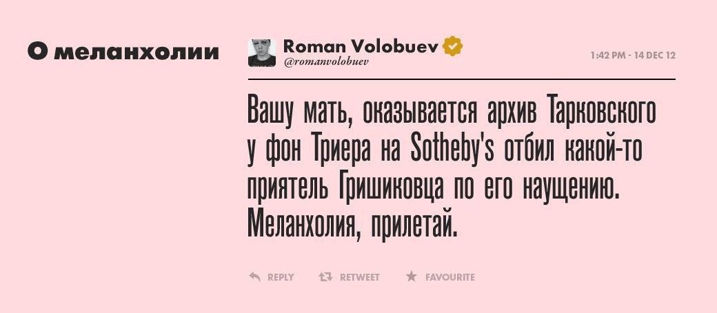 Роман Волобуев,  сценарист и голос поколения. Изображение № 7.
