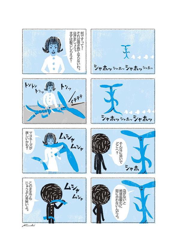 Татсуро Киючи. Изображение № 65.