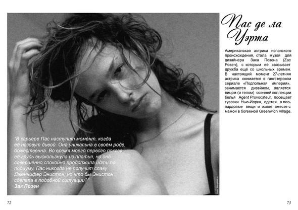 Новый онлайн журнал De Lair mode. Изображение № 6.