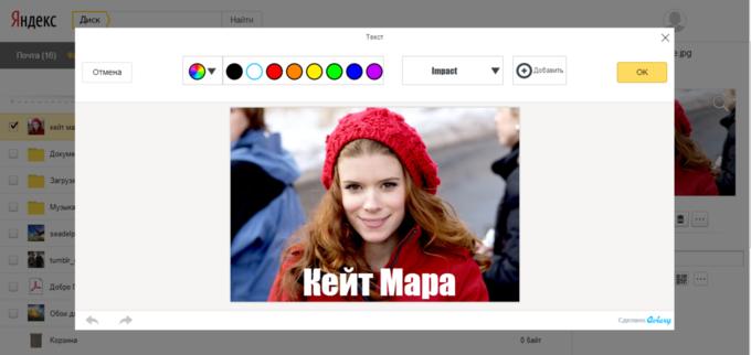 В фотохостинге и облачном сервисе «Яндекса» появился редактор изображений. Изображение № 8.