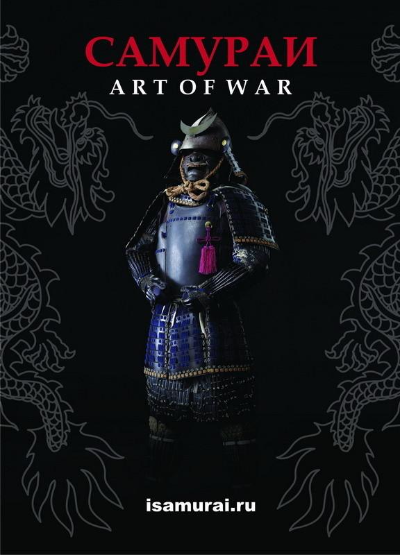 Искусство войны. Изображение № 1.