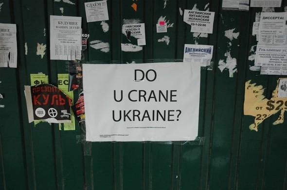 Когда упадет украинская Берлинская стена?. Изображение № 2.
