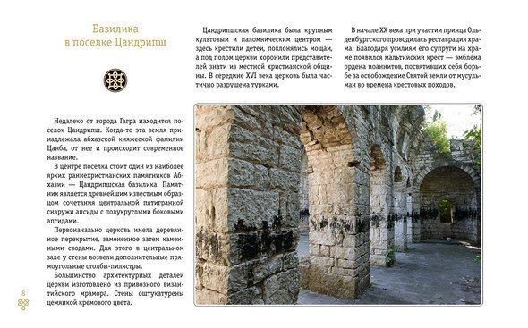 Фотоальбом «Святыни Абхазии». Изображение № 2.