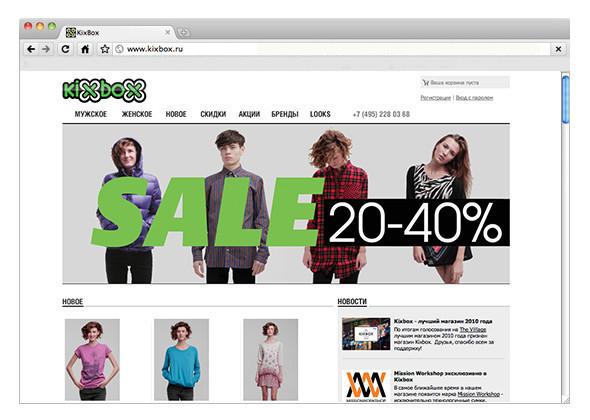 Изображение 11. У KixBox появился интернет-магазин.. Изображение № 1.