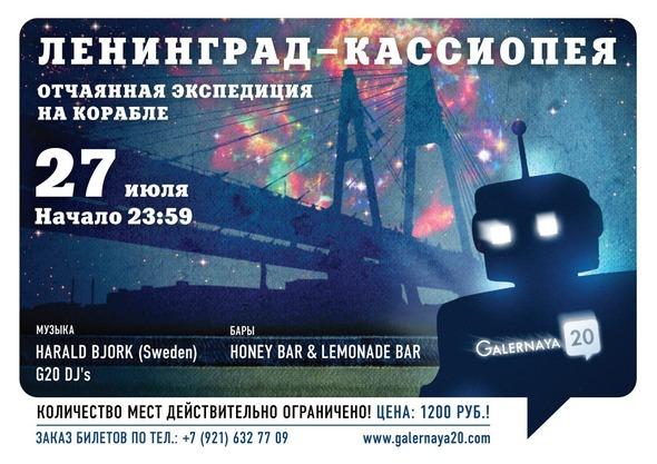 Новый хэппинг от Galernaya20 - Ленинград-Кассиопея! . Изображение № 1.