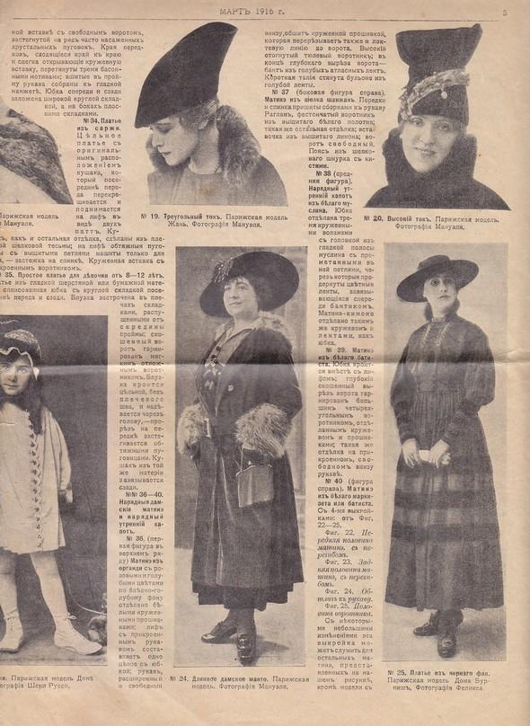 Парижские моды 1913-1916 гг. Изображение № 38.