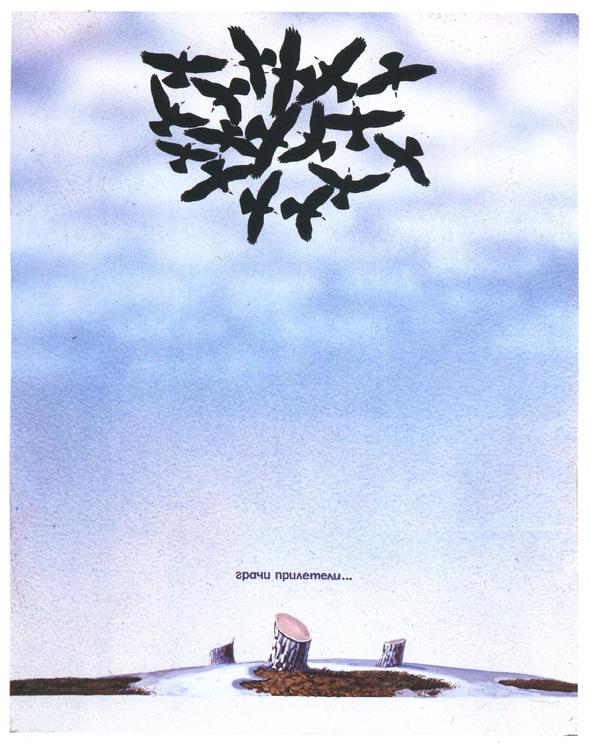 Искусство плаката вРоссии 1884–1991 (1991г, часть 4-я). Изображение № 5.