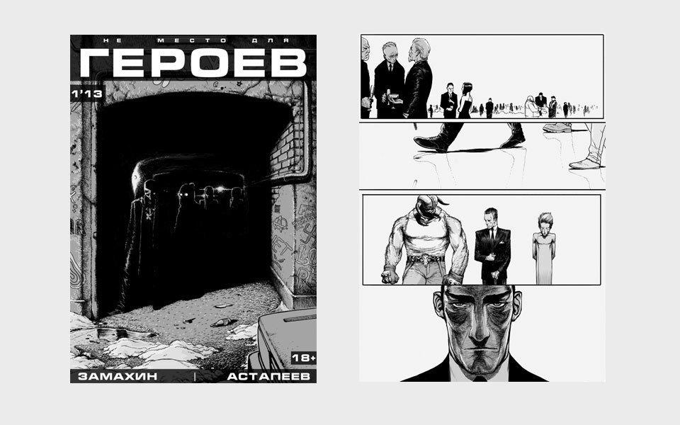 Как русские художники комиксов ищут работу на Западе. Изображение № 10.