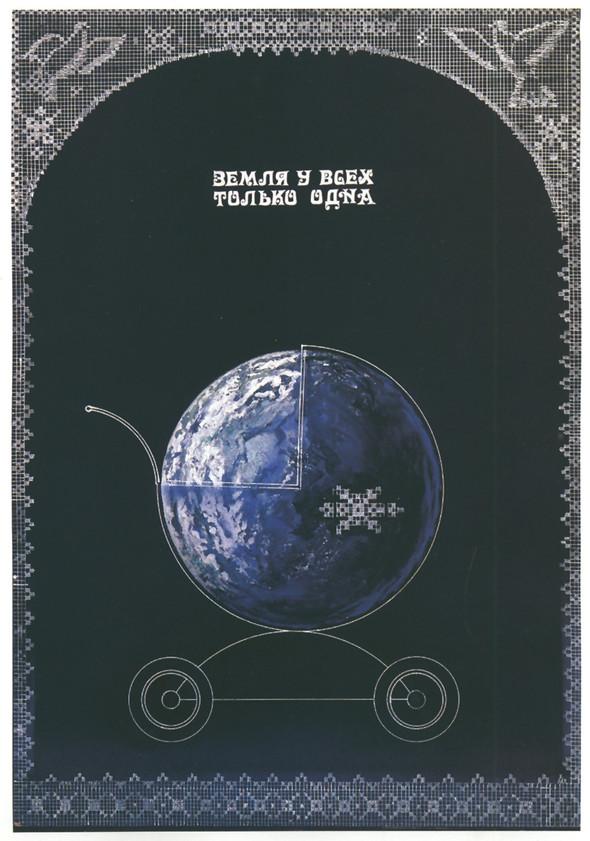 Искусство плаката вРоссии 1884–1991 (1985г, часть 2-ая). Изображение № 26.