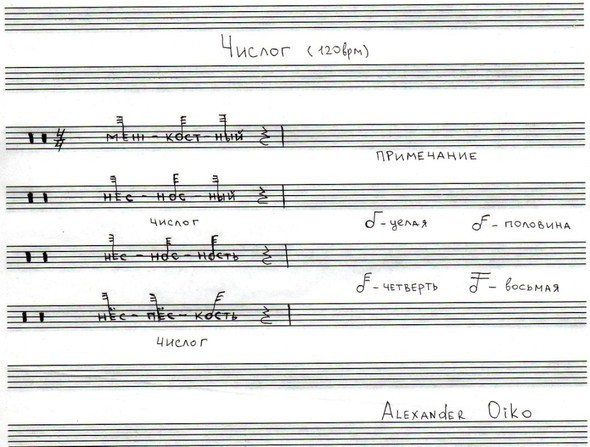 "Книга ""Звуки Мууки"" автор Александр Ойко. Изображение № 2."