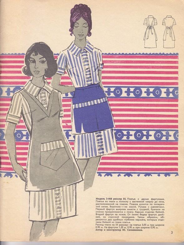 ГУМ отдел мод 1974г. Изображение № 10.