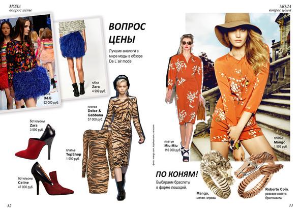 Новый онлайн журнал De Lair mode. Изображение № 3.