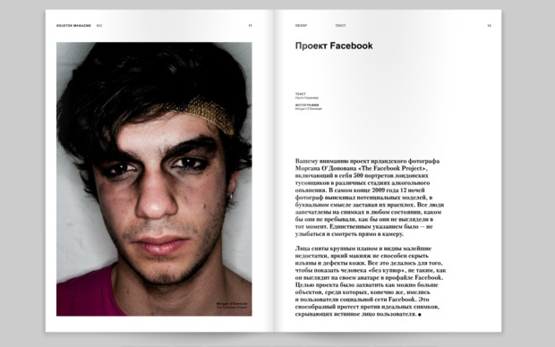 Sgustok Magazine Issue 003. Изображение № 5.