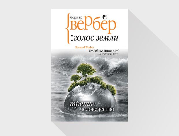 18 фантастических романов лета. Изображение № 8.