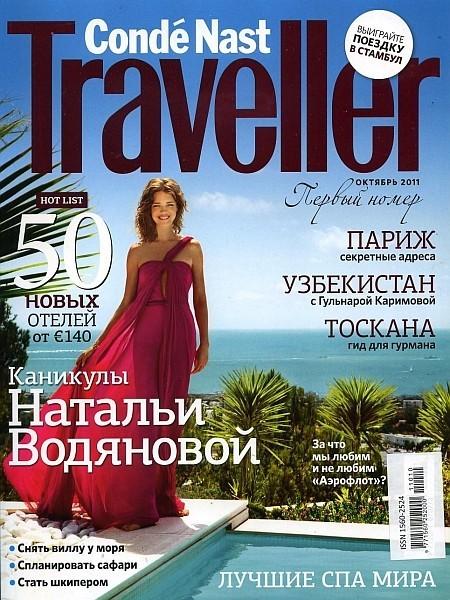 Первый номер Conde Nast Treveller Russia. Изображение № 1.