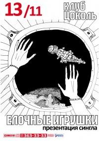 Ёлочные Игрушки «Сегодня ты узнаешь об устройстве ракеты»!. Изображение № 3.