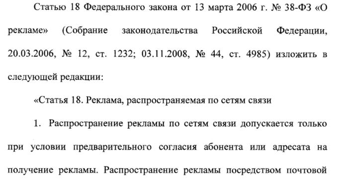 Депутат предлагает запретить рекламу в интернете. Изображение № 1.