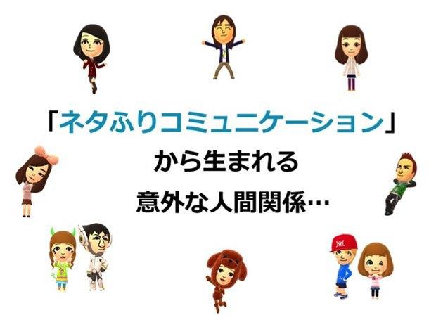 В первой мобильной игре Nintendo будут общаться Mii-аватары. Изображение № 1.