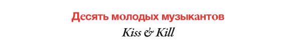 Изображение 2. 10 молодых музыкантов. Kiss & Kill.. Изображение № 2.