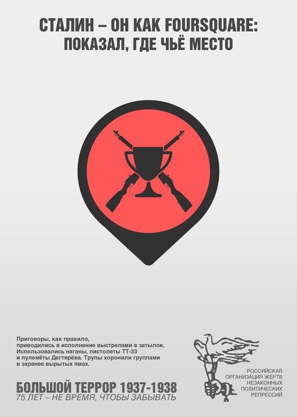 серия социальных принтов «Сталин — он как…». Изображение № 7.