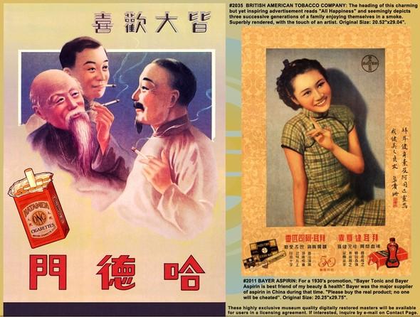 Мода и пин-ап в винтажной китайской рекламе 20-30-х годов. Изображение № 18.