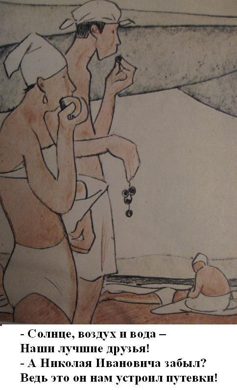 Леонид Сойфертис. рисунок, карикатура. Изображение № 30.