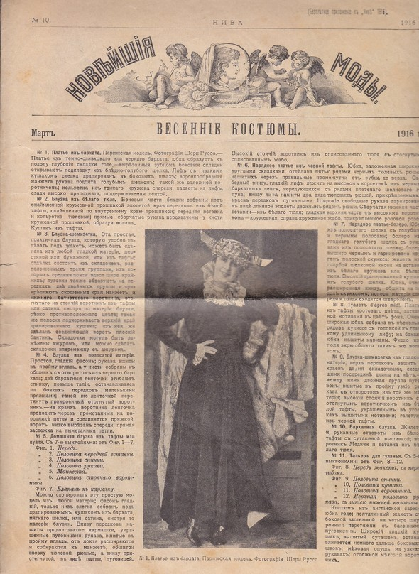 Парижские моды 1913-1916 гг. Изображение № 34.