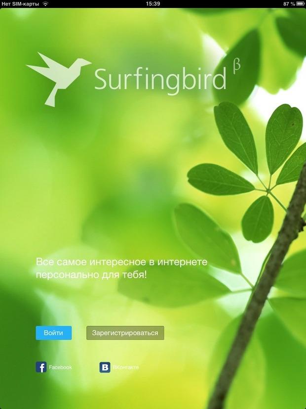 Surfingbird стал мобильным. Изображение № 4.