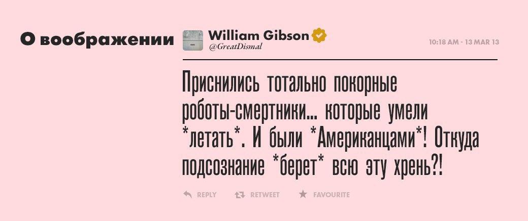 Уильям Гибсон,  писатель и отец киберпанка. Изображение № 5.