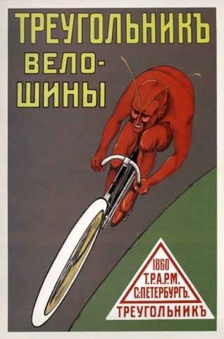 Дореволюционная реклама. Изображение № 44.
