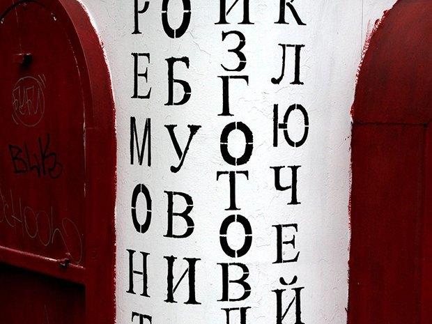 «Будь трезв и опасен» и другие надписи на стенах из коллекции Андрея Логвина. Изображение № 16.