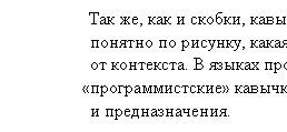 Висячие (русские) кавычки. Изображение № 1.