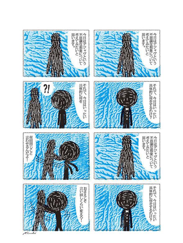 Татсуро Киючи. Изображение № 63.
