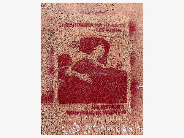 «Будь трезв и опасен» и другие надписи на стенах из коллекции Андрея Логвина. Изображение № 40.