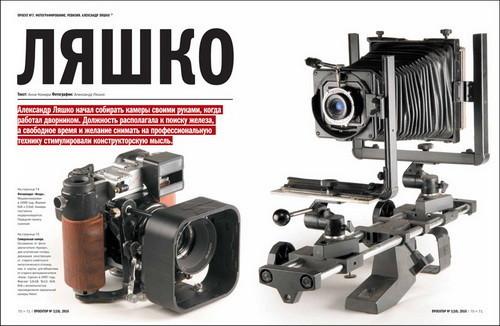 Х-й номер журнала «Проектор». Изображение № 10.