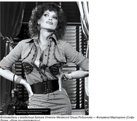 Российские знаменитости вфотопроекте Vintage. Изображение № 7.