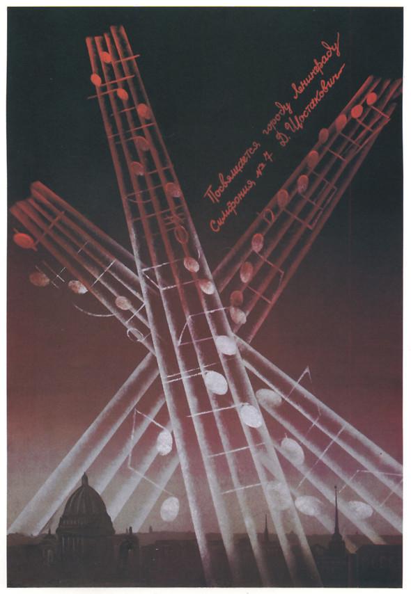 Искусство плаката вРоссии 1884–1991 (1985г, часть 6-ая). Изображение № 17.