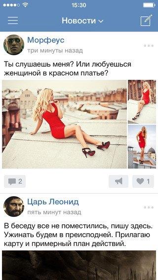 Из новых приложений «ВКонтакте» для iOS убралимузыку. Изображение № 4.
